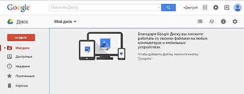 Как облако сделать на гугл 557