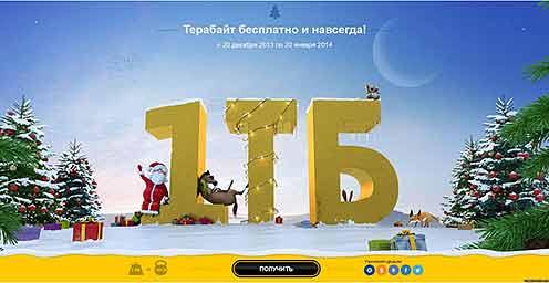 Новый год 2014 облако Mail.ru дарит всем желающим 1 Тб облачного хранилища в вечное пользование