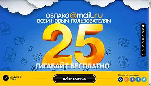 При регистрации в облаке Mail.ru вы получаете бесплатно 25 Гб облачного пространства навсегда