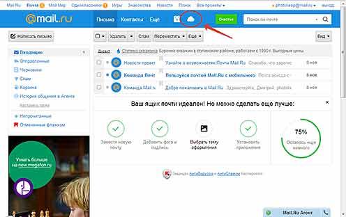 Переход в облако Mail.ru из почты своего аккаунта
