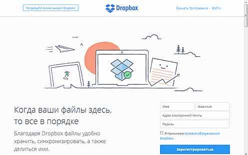Страница входа в облако Dropbox