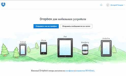 Мобильное приложение облака Dropbox доступно для разных мобильных устройств
