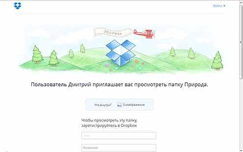 Окно приглашения из облака Dropbox для совместной работы с файлами фотографий