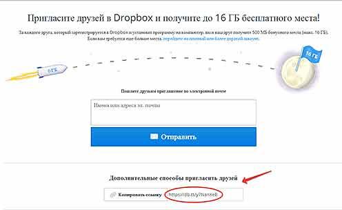 Реферальная ссылка аккаунта в облаке Dropbox