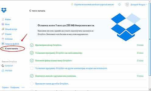 Условия сервиса Dropbox для получения дополнительного облачного пространства