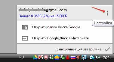 Google диск вход - фото 4