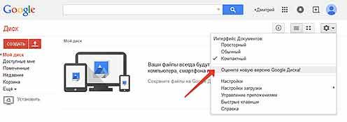 Обновление интерфейса сервиса Google Диск
