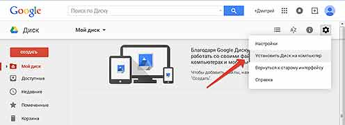 Пункт меню скачивания программы сервиса Google Диск для всех доступных устройств
