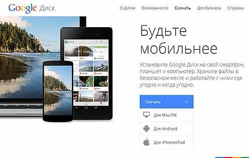 Выбор устройства для подключения к сервису Google Диск