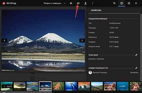 Программа для просмотра фотографий и видеороликов в сервисе Google Диск
