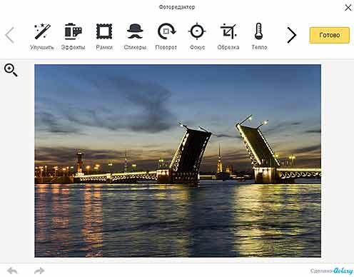Внешний вид редактора фотографий облака Яндекс.Диск