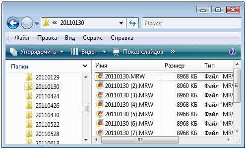 После быстрого пакетного переименования фотографий в Windows Vista первый файл не нумеруется. Надо дописать вручную