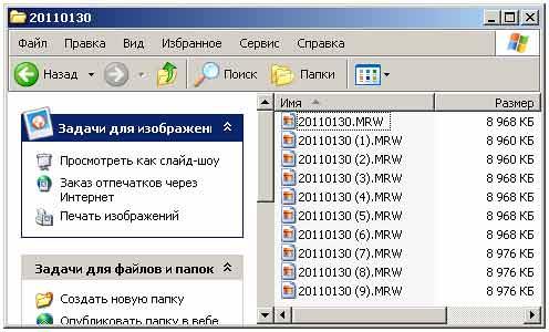 После быстрого пакетного переименования в Windows XP нумерация начинается со второго файла, что не удобно для анализа фотографий