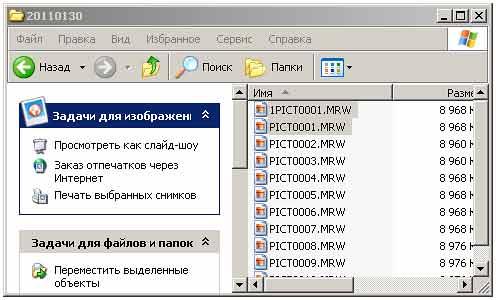 Перед пакетным переименованием фотографий нужно создать дубль первого файла так, чтобы он в папке был первым