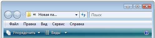 Окно поиска в Проводнике Windows Vista
