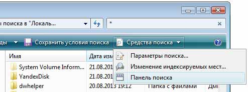 Включение панели поиска в Проводнике Windows Vista