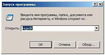 Окно вызова редактора реестра