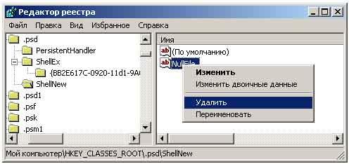 Удаление или изменение параметра раздела реестра