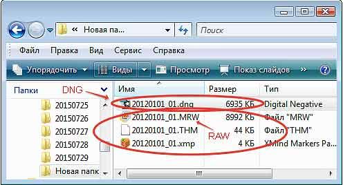 фото формат файла jpg