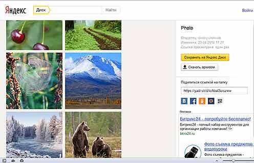 Пример размещения цифровых фотографий в облаке Яндекс Диск