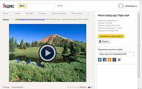 Пример слайд-шоу из фотографий в формате файла MPEG4
