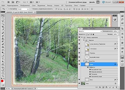 В файле формата PSD удобно сохранять разные элементы фотографии и их графической обработки, а в программе Photoshop их можно включить или отключить на специальной палитре