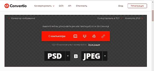 Пример одного из on-line конверторов для преобразования файлов формата PSD в JPEG или обратно