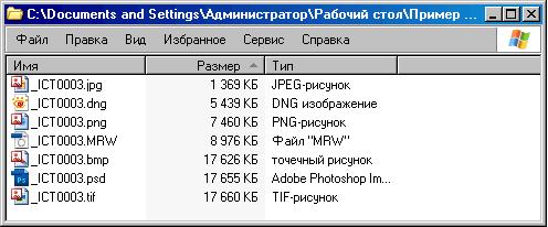 Среди файлов одной фотографии сохраненных в разных графических форматах, TIFF будет всегда хоть немного, но самым большим