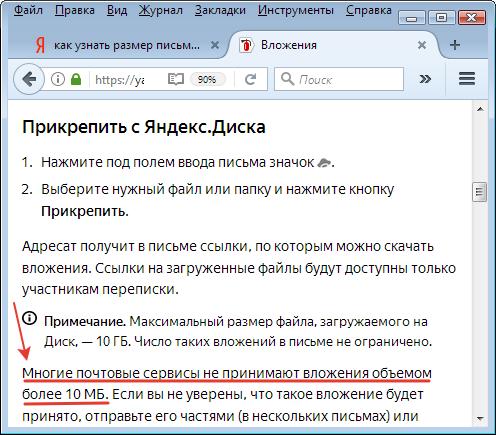 Фрагмент раздела справки сервиса Яндекс Диск о вложенных в письма файлах исключает фотографии формата TIFF